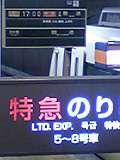16時56分 近鉄名古屋駅