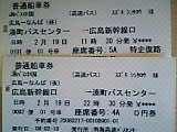 広島とんぼ返り