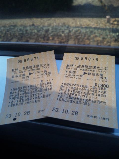 注文の多い乗車券