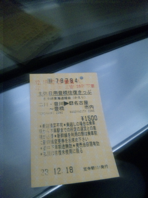 380円の自腹新幹線と特別下車の話し