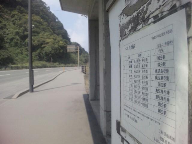 桜島から霧島へ