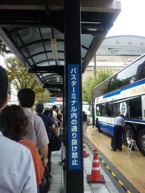 一級出張、東京行