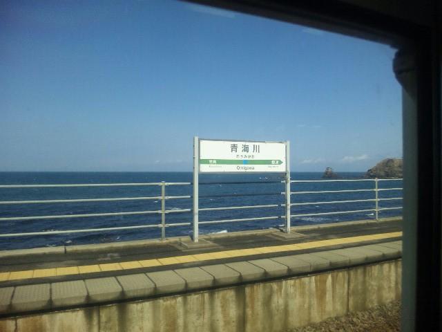 少しだけ 春色の波 青海川