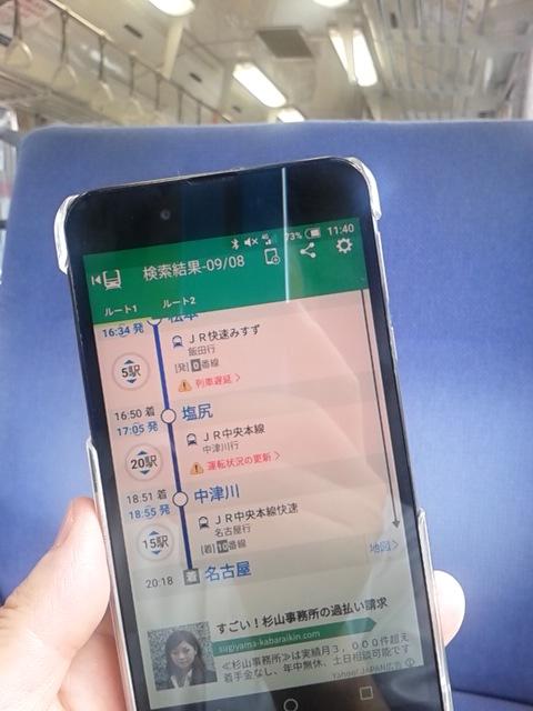 あと8時間の鉄分補給:飯山線十日町