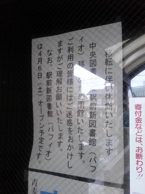 前回は…青森で(図書館休館日に遭遇の件:宇和島駅)